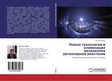 Buchcover von Новые технологии и опимизация механизмов регионарной анестезии