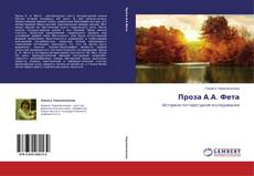 Bookcover of Проза А.А. Фета