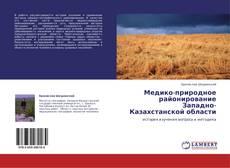 Bookcover of Медико-природное районирование Западно-Казахстанской области