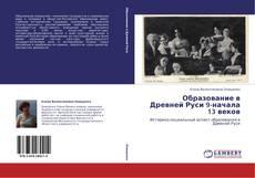 Portada del libro de Образование в Древней Руси 9-начала 13 веков