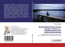 Copertina di Биопоказатели синца Abramis ballerus L. Куйбышевского водохранилища
