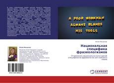 Bookcover of Национальная специфика фразеологизмов