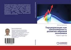 Bookcover of Терциаризация как закономерность развития мировой экономики