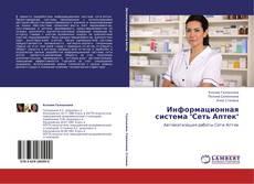 """Copertina di Информационная система """"Сеть Аптек"""""""