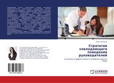 Bookcover of Стратегии совладающего поведения руководителей