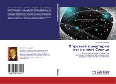 Bookcover of О третьей траектории луча в поле Солнца