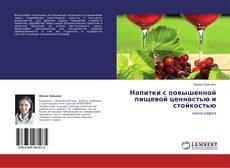 Bookcover of Напитки с повышенной пищевой ценностью и стойкостью