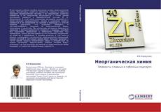 Capa do livro de Неорганическая химия