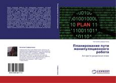 Bookcover of Планирование пути манипуляционного робота