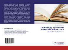 Bookcover of По поводу проблемы описания многих тел