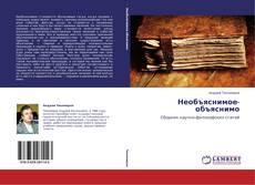Bookcover of Необъяснимое-объяснимо
