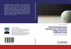 Couverture de Интеграционные процессы в системе образования Узбекистана