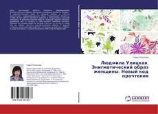 Bookcover of Людмила Улицкая. Энигматический образ женщины. Новый код прочтения