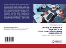 Copertina di Выбор налогового режима для сельскохозяйственных организаций
