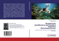 Buchcover von Вторичные метаболиты растений и морских беспозвоночных