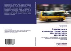 Bookcover of Оптимизация движения городского пассажирского транспорта