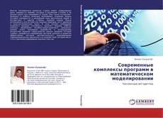 Couverture de Современные комплексы программ в математическом моделировании