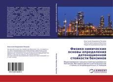 Copertina di Физико-химические основы определения детонационной стойкости бензинов