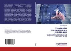 Bookcover of Механизм генерирования инноваций