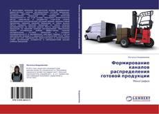 Bookcover of Формирование каналов распределения готовой продукции