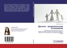Обложка Детско – родительские отношения