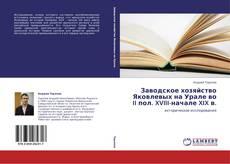Bookcover of Заводское хозяйство Яковлевых на Урале во II пол. XVIII-начале XIX в.
