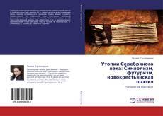 Couverture de Утопии Серебряного века: Символизм, футуризм, новокрестьянская поэзия
