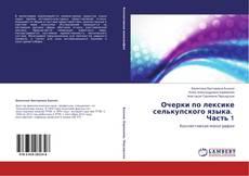 Bookcover of Очерки по лексике селькупского языка. Часть 1