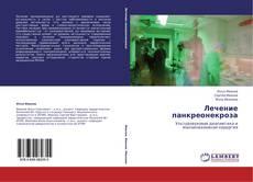 Bookcover of Лечение панкреонекроза