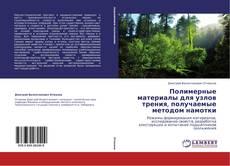 Bookcover of Полимерные  материалы для узлов трения, получаемые методом намотки