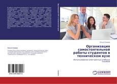 Организация самостоятельной работы студентов в техническом вузе kitap kapağı
