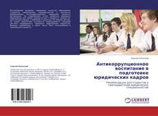 Bookcover of Антикоррупционное воспитание в подготовке юридических кадров