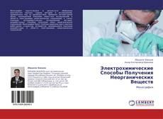 Portada del libro de Электрохимические Способы Получения Неорганических Веществ