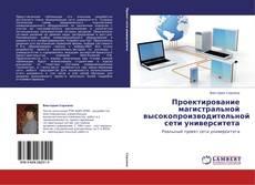 Bookcover of Проектирование магистральной высокопроизводительной сети университета