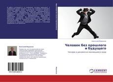 Buchcover von Человек без прошлого и будущего