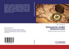 Обложка Завещание графа Шереметьева