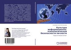 Borítókép a  Культура информационно-психологической безопасности личности - hoz