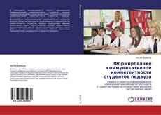 Couverture de Формирование коммуникативной компетентности студентов педвуза