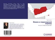 Buchcover von Йемен в переходный период
