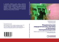 Обложка Рациональная хирургическая тактика у больных панкреонекрозом