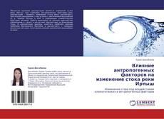 Borítókép a  Влияние антропогенных факторов на изменение стока реки Иртыш - hoz