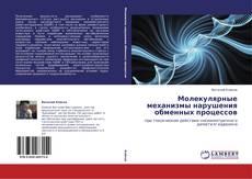 Capa do livro de Молекулярные механизмы нарушения обменных процессов