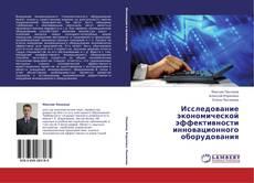 Portada del libro de Исследование экономической эффективности инновационного оборудования