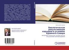 Bookcover of Биологическая рекультивация карьеров в условиях Крайнего Севера