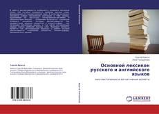 Bookcover of Основной лексикон русского и английского языков