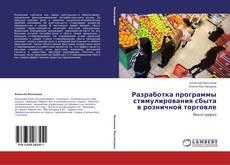 Bookcover of Разработка программы стимулирования сбыта в розничной торговле