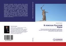 Borítókép a  В поисках Русской Идеи - hoz