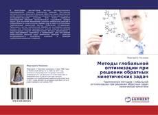 Bookcover of Методы глобальной оптимизации при решении обратных кинетических задач