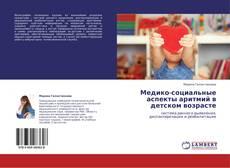 Обложка Медико-социальные аспекты аритмий в детском возрасте