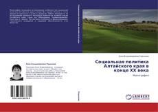 Bookcover of Социальная политика Алтайского края в конце ХХ века